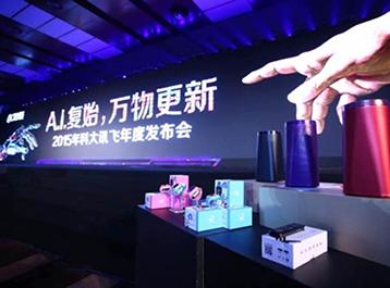 会议1-科大讯飞2017年度发布会.png